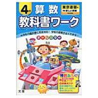 教科書ワ-ク算数4年 東京書籍版新編新しい算数完全準拠  /あすとろ出版