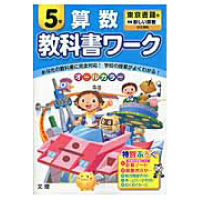 教科書ワ-ク算数5年 東京書籍版新編新しい算数完全準拠  /あすとろ出版