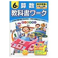 教科書ワ-ク算数6年 東京書籍版新編新しい算数完全準拠  /あすとろ出版