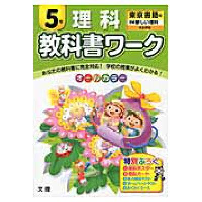 教科書ワ-ク理科5年 東京書籍版新編新しい理科完全準拠  /あすとろ出版
