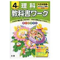 教科書ワ-ク理科4年 大日本図書版新版たのしい理科完全準拠  /文理