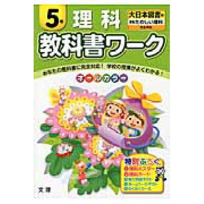 教科書ワ-ク理科5年 大日本図書版新版たのしい理科完全準拠  /文理