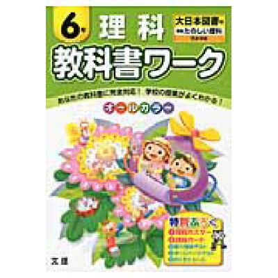 教科書ワ-ク理科6年 大日本図書版新版たのしい理科完全準拠  /文理