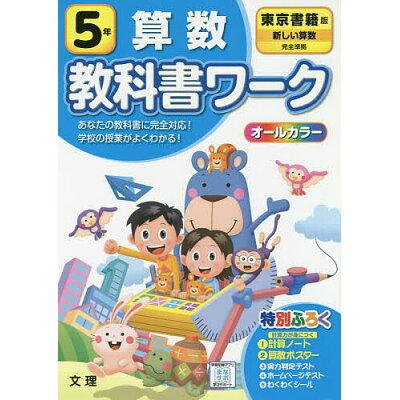 小学教科書ワーク東京書籍版算数5年   /文理