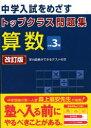 トップクラス問題集算数小学3年 中学入試をめざす  改訂版/文理