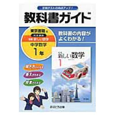 教科書ガイド東京書籍版完全準拠新編新しい数学 教科書の内容がよくわかる! 中学数学 1年 /あすとろ出版