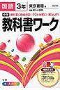 中学教科書ワ-ク 東京書籍版新編新しい国語 国語 3年 /文理