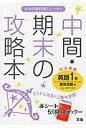 東京書籍版英語1年   /文理