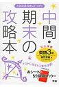 東京書籍版英語3年   /文理