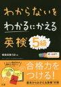 わからないをわかるにかえる英検5級 オールカラー ミニミニ暗記BOOK・音声CD-RO  /文理