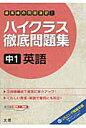 ハイクラス徹底問題集中1英語 最高峰の問題演習!  /文理