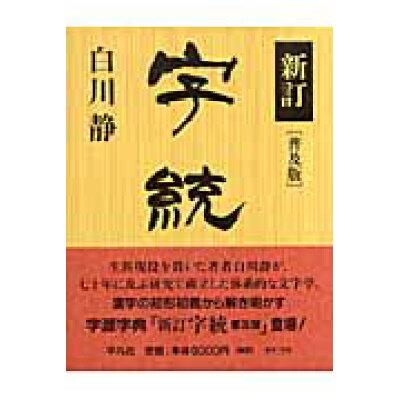 字統   新訂 普及版/平凡社/白川静