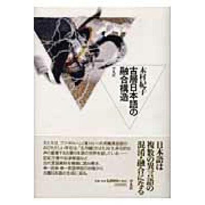 古層日本語の融合構造   /平凡社/木村紀子