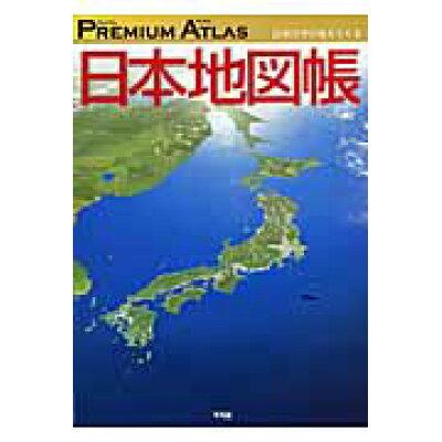 Premium atlas日本地図帳 日本の今が見えてくる  /平凡社/平凡社