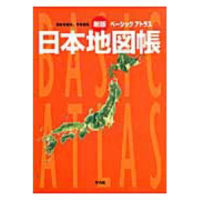 ベ-シックアトラス日本地図帳 日本を知る、今を知る  新版/平凡社/平凡社