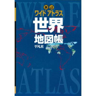 ワイドアトラス世界地図帳   新訂/平凡社/平凡社