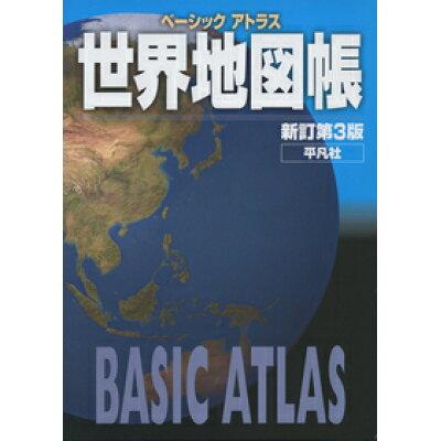 ベーシックアトラス世界地図帳   新訂第3版/平凡社/平凡社
