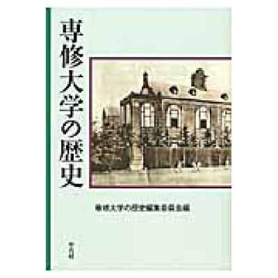 専修大学の歴史   /平凡社/専修大学