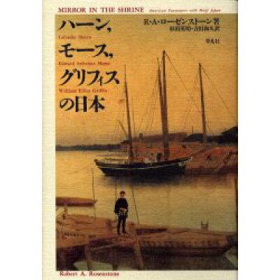 ハ-ン、モ-ス、グリフィスの日本   /平凡社/ロバ-ト・A.ロ-ゼンスト-ン