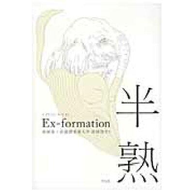 Ex-formation半熟   /平凡社/原研哉