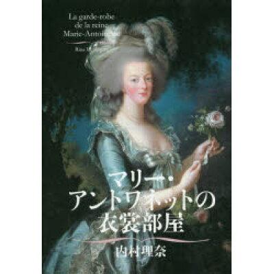 マリー・アントワネットの衣裳部屋   /平凡社/内村理奈