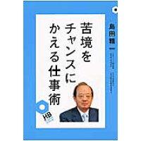 苦境をチャンスにかえる仕事術   /平凡社/島田精一