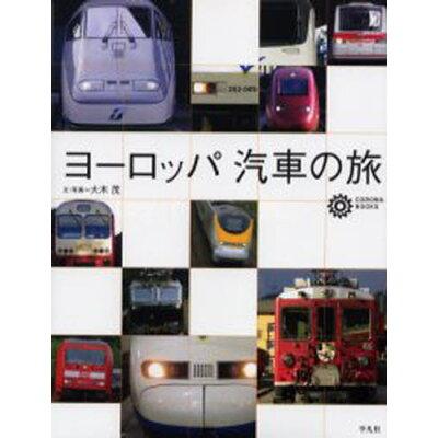 ヨ-ロッパ汽車の旅   /平凡社/大木茂(写真家)