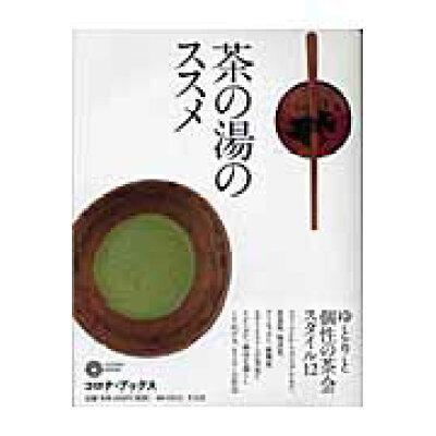 茶の湯のススメ   /平凡社/平凡社