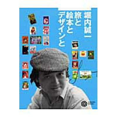 堀内誠一旅と絵本とデザインと   /平凡社/平凡社
