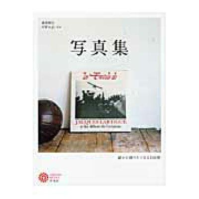 写真集 誰かに贈りたくなる108冊  /平凡社/森岡督行