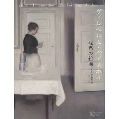 ヴィルヘルム・ハマスホイ沈黙の絵画   /平凡社/佐藤直樹
