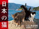 日本の猫カレンダー  2021 /平凡社/岩合光昭