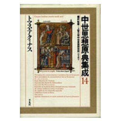 中世思想原典集成  14 /平凡社/上智大学中世思想研究所