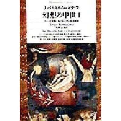 幻想の中世 ゴシック美術における古代と異国趣味 1 /平凡社/ユルギス・バルトルシャイティス