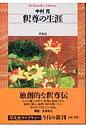 釈尊の生涯   /平凡社/中村元(インド哲学)