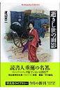 逝きし世の面影   /平凡社/渡辺京二