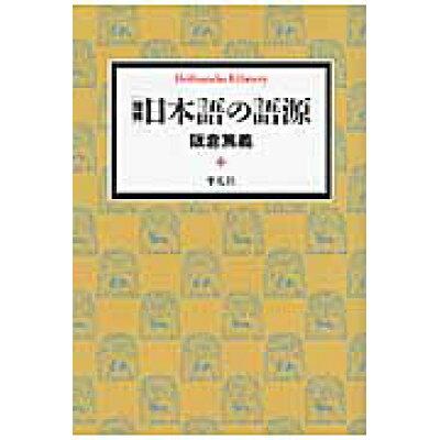 日本語の語源   増補/平凡社/阪倉篤義