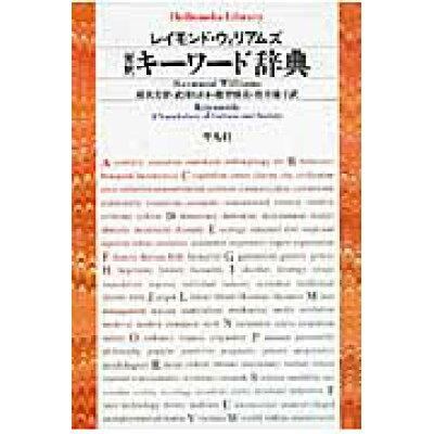 完訳キ-ワ-ド辞典   /平凡社/レ-モンド・ウィリアムズ