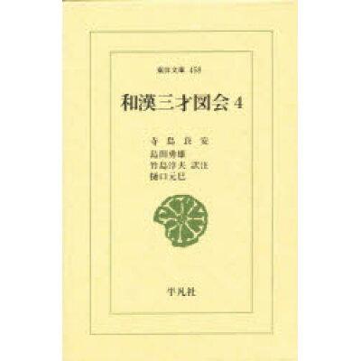 和漢三才図会  4 /平凡社/寺島良安