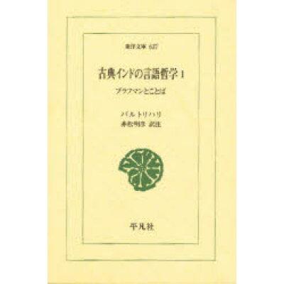 古典インドの言語哲学  1 /平凡社/バルトリハリ
