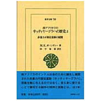 南アフリカでのサッティヤ-グラハの歴史  2 /平凡社/マハトマ・ガンディ-