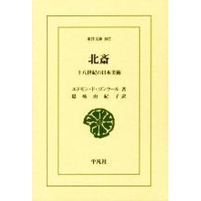 北斎 十八世紀の日本美術  /平凡社/エドモン・ド・ゴンクール