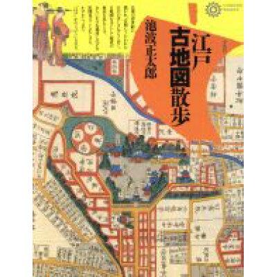 江戸古地図散歩 回想の下町/山手懐旧  /平凡社/池波正太郎