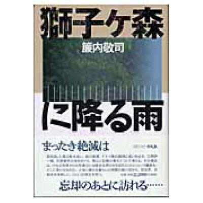 獅子ケ森に降る雨   /平凡社/簾内敬司