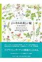 ジ-キルの美しい庭 花の庭の色彩設計  /平凡社/ガ-トル-ド・ジ-キル