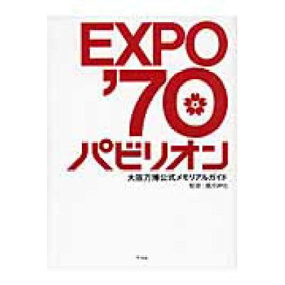 EXPO'70パビリオン 大阪万博公式メモリアルガイド  /平凡社/橋爪紳也