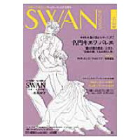 SWAN MAGAZINE  vol.31 /平凡社