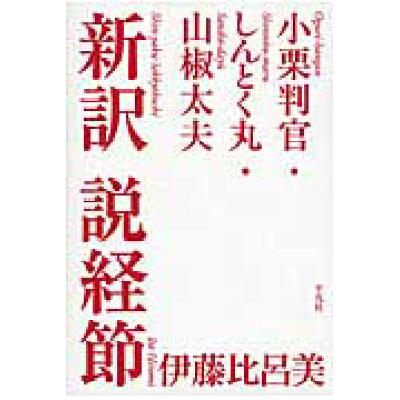 新訳説経節 小栗判官・しんとく丸・山椒太夫  /平凡社/伊藤比呂美