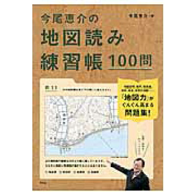 今尾恵介の地図読み練習帳100問   /平凡社/今尾恵介