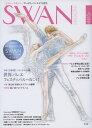 SWAN MAGAZINE  Vol.52 /平凡社